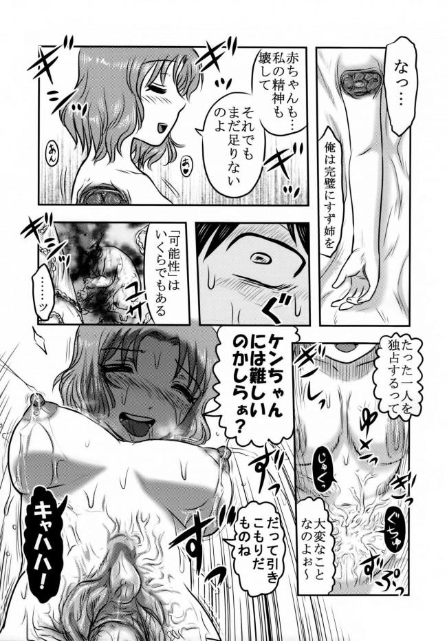 【エロ漫画・エロ同人誌】姉を妊娠させた上にリョナにした弟は赤ちゃんを腹から引きずりだし、その場で頭部切断。自分の腹と姉の腹を切り裂き… (46)