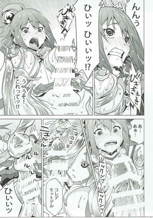 アクアのおしっこを飲む人型の触手に犯されてしまうw【このすば エロ漫画・エロ同人】 (14)
