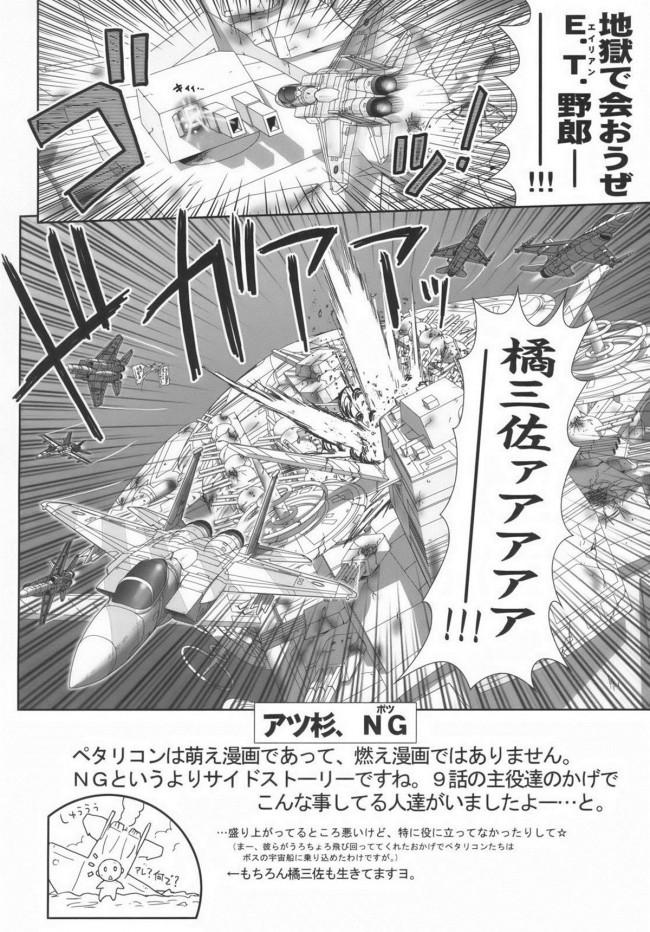 【エロ漫画・エロ同人誌】小学生戦隊ペタリコンのロリータJS3人が悪の宇宙人の触手を舐めたりおまんこに擦りつけたりで明らかにエッチしてる感じに…w (39)