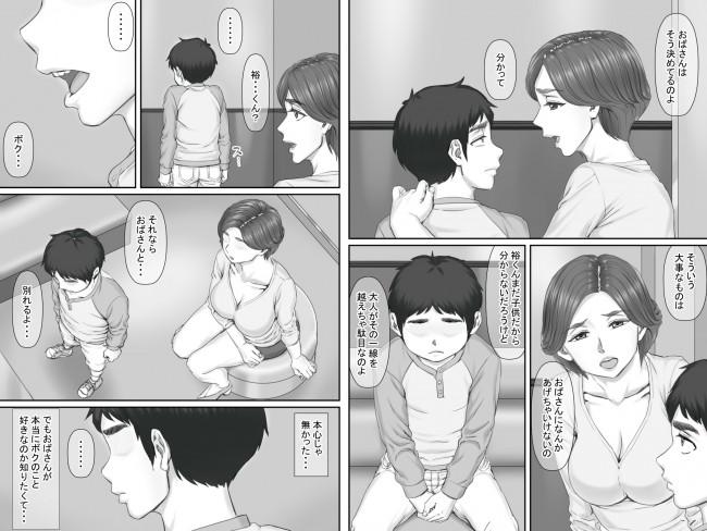 【エロ漫画・エロ同人誌】ショタっ子がママの友達で40歳巨乳人妻と付き合っていてセックスしたいんだけど…wwww (24)