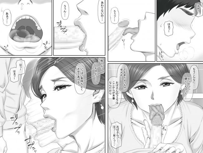【エロ漫画・エロ同人誌】ショタっ子がママの友達で40歳巨乳人妻と付き合っていてセックスしたいんだけど…wwww (19)