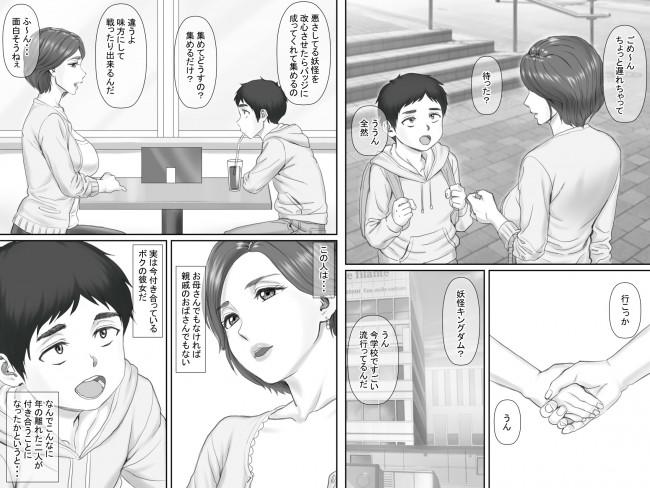 【エロ漫画・エロ同人誌】ショタっ子がママの友達で40歳巨乳人妻と付き合っていてセックスしたいんだけど…wwww (3)