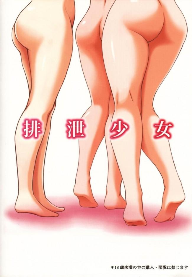 【エロ漫画・エロ同人誌】女の子のウンコが好きな方必見!!ひたすら女子校生が脱糞しまくる作品です☆ (122)