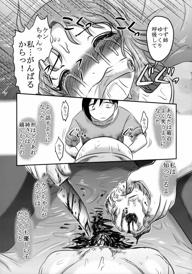 【エロ漫画・エロ同人誌】姉を妊娠させた上にリョナにした弟は赤ちゃんを腹から引きずりだし、その場で頭部切断。自分の腹と姉の腹を切り裂き… (26)