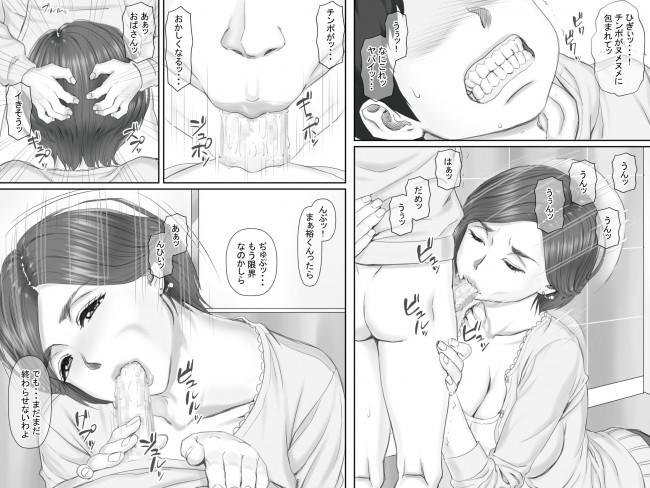 【エロ漫画・エロ同人誌】ショタっ子がママの友達で40歳巨乳人妻と付き合っていてセックスしたいんだけど…wwww (20)