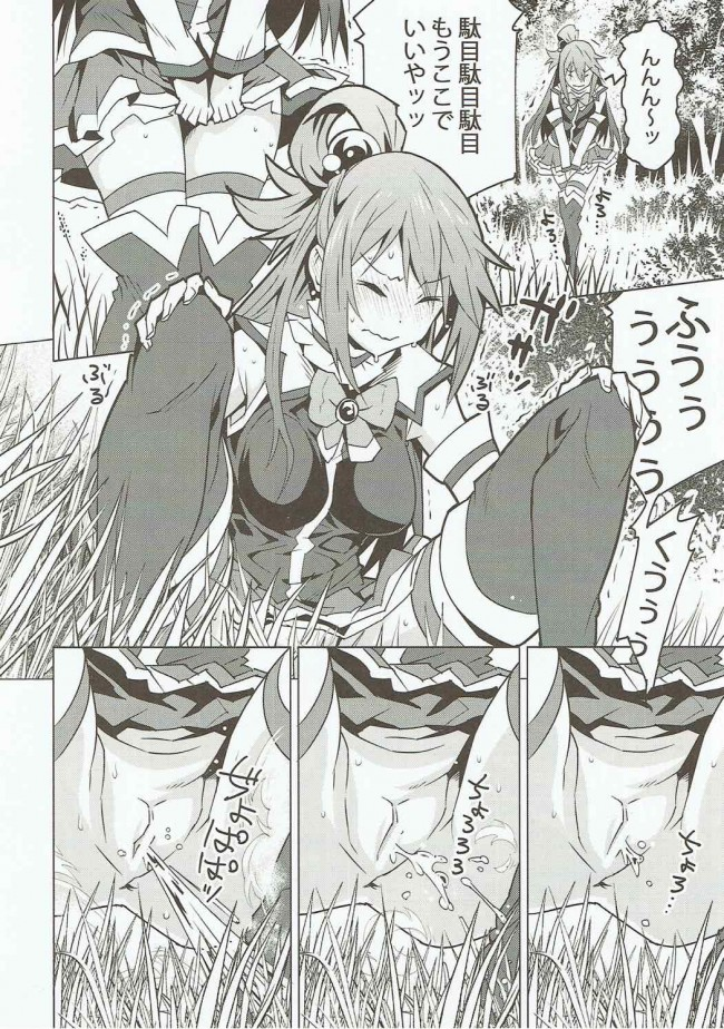 アクアのおしっこを飲む人型の触手に犯されてしまうw【このすば エロ漫画・エロ同人】 (3)