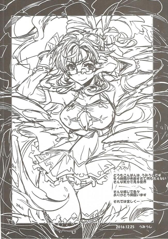 【エロ同人誌 このすば】目まぐるしい展開がカズマを襲ってオナってハメまくるw【無料 エロ漫画】 (3)