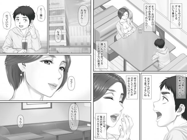 【エロ漫画・エロ同人誌】ショタっ子がママの友達で40歳巨乳人妻と付き合っていてセックスしたいんだけど…wwww (10)