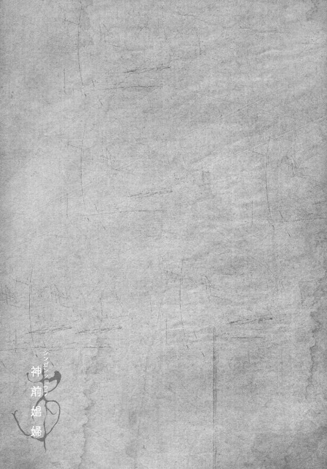 【東方Project エロ同人】『童貞奉納の儀』でロリカワ少女の博麗霊夢が【無料 エロ漫画】(57)
