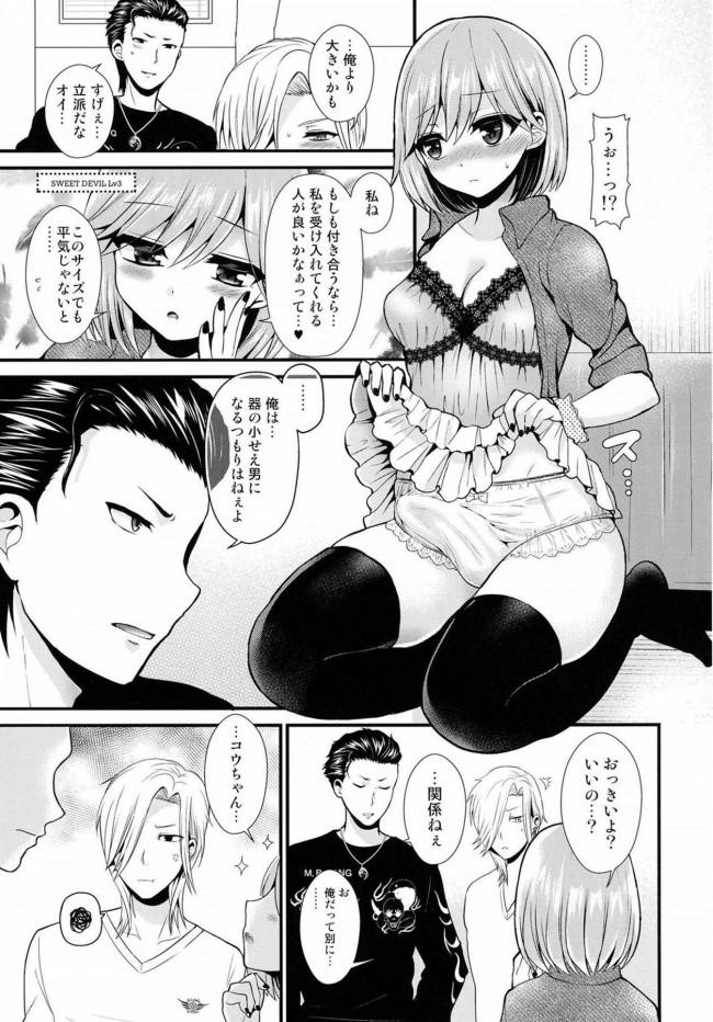 両性具有の女の子でも男子二人はメゲずにハメてハメられ3Pセックスで皆んな一緒にイキまくりw【ときメモ エロ漫画・エロ同人】 (7)
