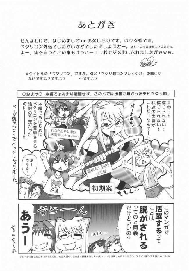 【エロ漫画・エロ同人誌】小学生戦隊ペタリコンのロリータJS3人が悪の宇宙人の触手を舐めたりおまんこに擦りつけたりで明らかにエッチしてる感じに…w (40)