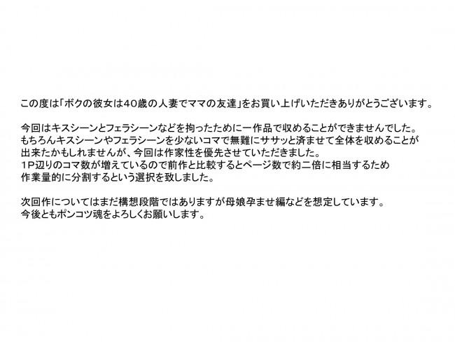 【エロ漫画・エロ同人誌】ショタっ子がママの友達で40歳巨乳人妻と付き合っていてセックスしたいんだけど…wwww (35)
