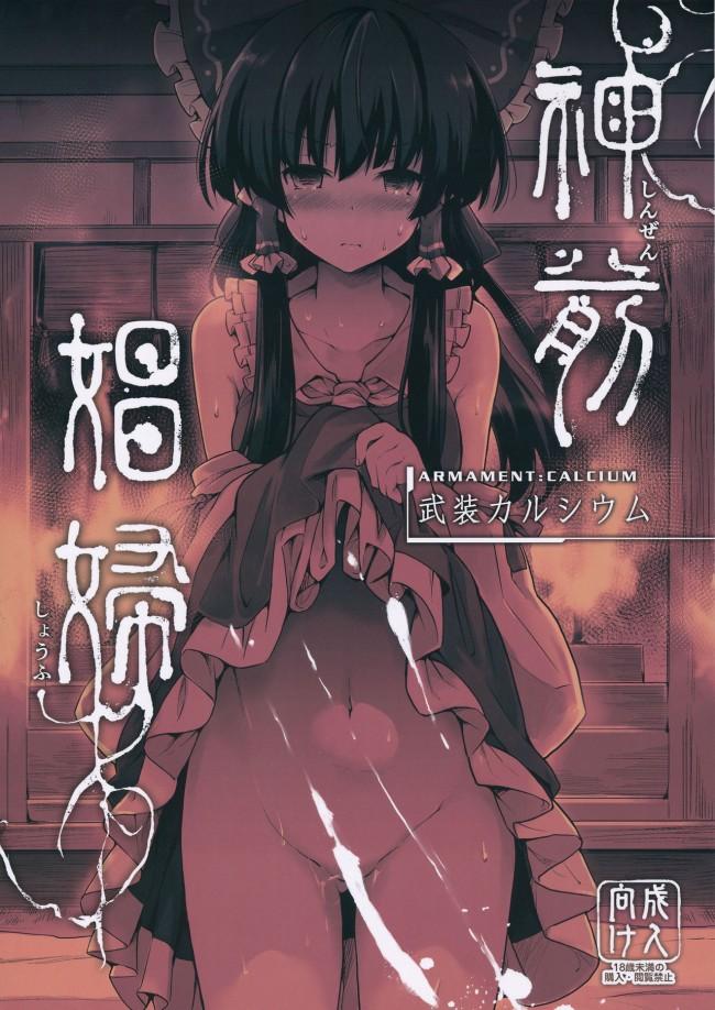 【東方Project エロ同人】『童貞奉納の儀』でロリカワ少女の博麗霊夢が【無料 エロ漫画】(1)