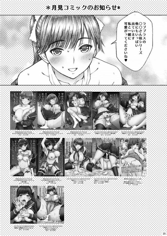 ドSなマナカちゃんがたっぷりと責めてイかせてあげますw【ラブプラス エロ同人誌・エロ漫画】 (25)