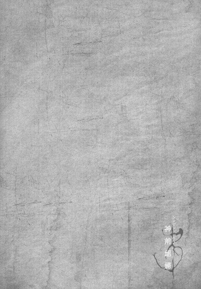 【東方Project エロ同人】『童貞奉納の儀』でロリカワ少女の博麗霊夢が【無料 エロ漫画】(3)