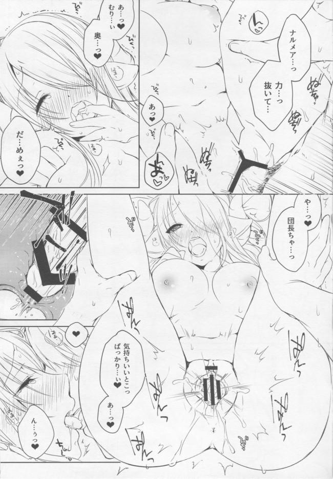 【グランブルーファンタジー エロ同人】エロカワな巨乳お姉さんのナルメアは久しぶりに【無料 エロ漫画】(12)
