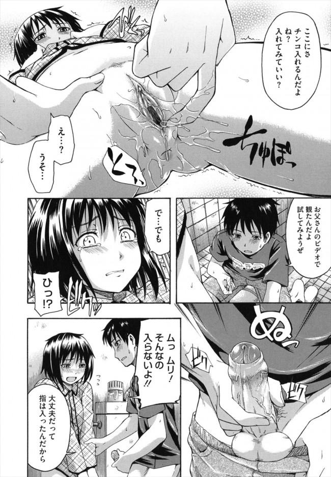 【エロ漫画】夏休みに家族で里帰りした少年だったが【無料 エロ同人】(10)