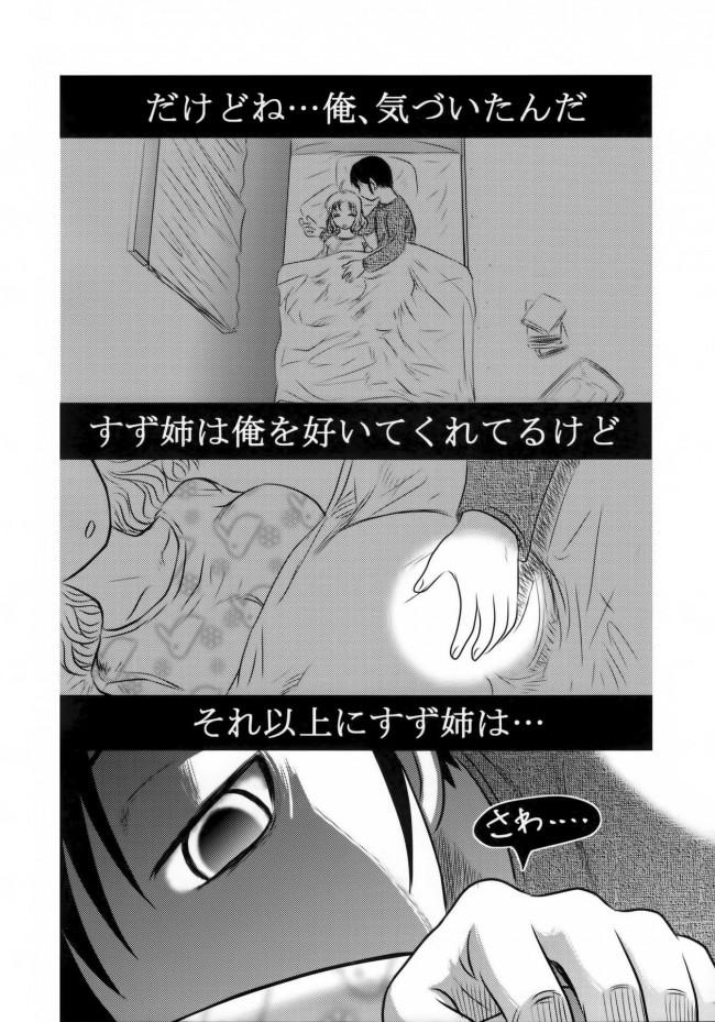 【エロ漫画・エロ同人誌】姉を妊娠させた上にリョナにした弟は赤ちゃんを腹から引きずりだし、その場で頭部切断。自分の腹と姉の腹を切り裂き… (21)