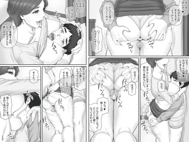 【エロ漫画・エロ同人誌】ショタっ子がママの友達で40歳巨乳人妻と付き合っていてセックスしたいんだけど…wwww (31)