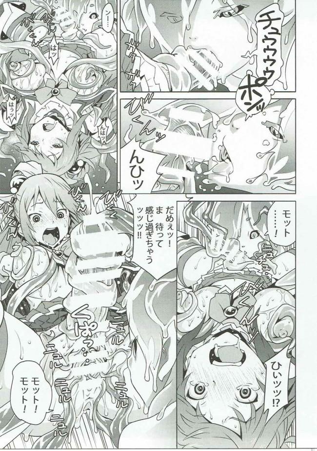 アクアのおしっこを飲む人型の触手に犯されてしまうw【このすば エロ漫画・エロ同人】 (18)