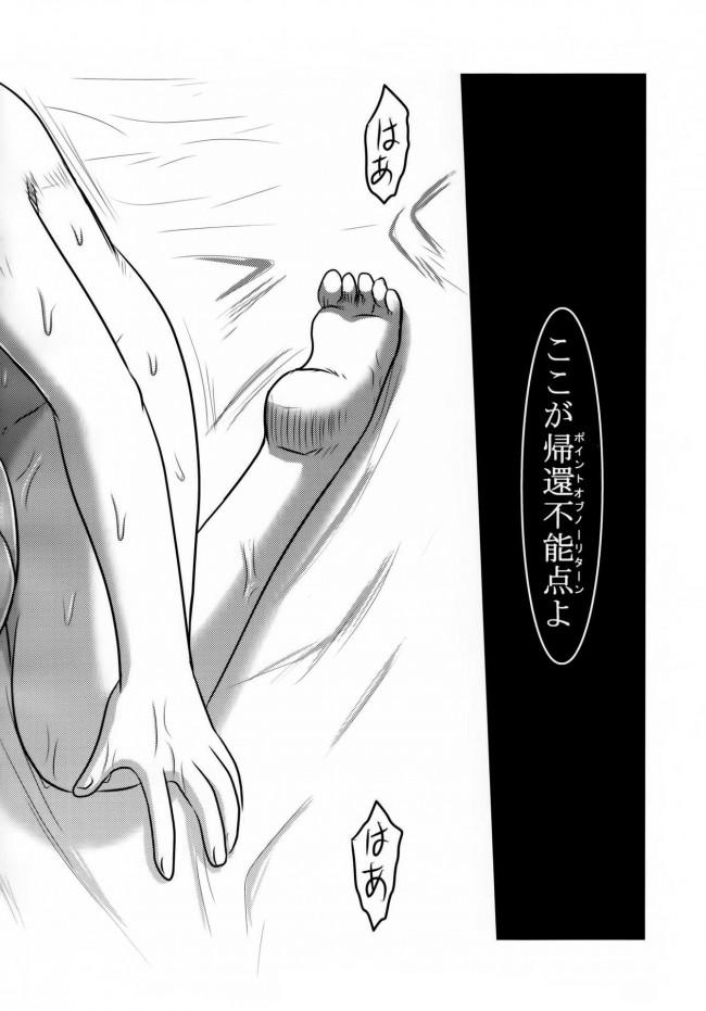 【エロ漫画・エロ同人誌】姉を妊娠させた上にリョナにした弟は赤ちゃんを腹から引きずりだし、その場で頭部切断。自分の腹と姉の腹を切り裂き… (53)