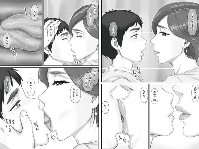【エロ漫画・エロ同人誌】ショタっ子がママの友達で40歳巨乳人妻と付き合っていてセックスしたいんだけど…wwww (13)