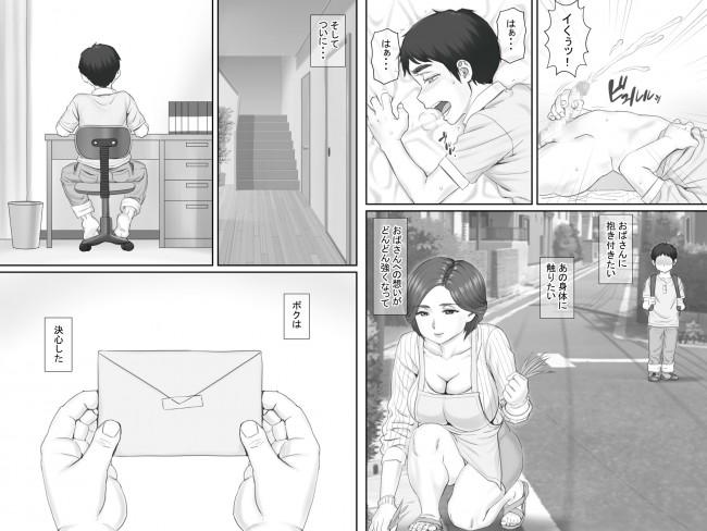 【エロ漫画・エロ同人誌】ショタっ子がママの友達で40歳巨乳人妻と付き合っていてセックスしたいんだけど…wwww (7)