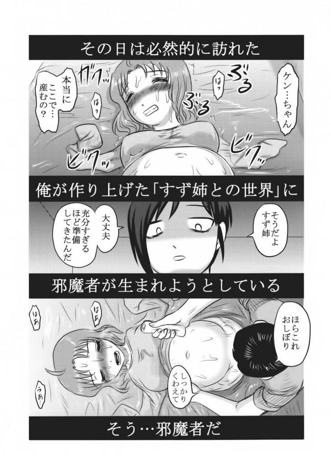 【エロ漫画・エロ同人誌】姉を妊娠させた上にリョナにした弟は赤ちゃんを腹から引きずりだし、その場で頭部切断。自分の腹と姉の腹を切り裂き… (22)