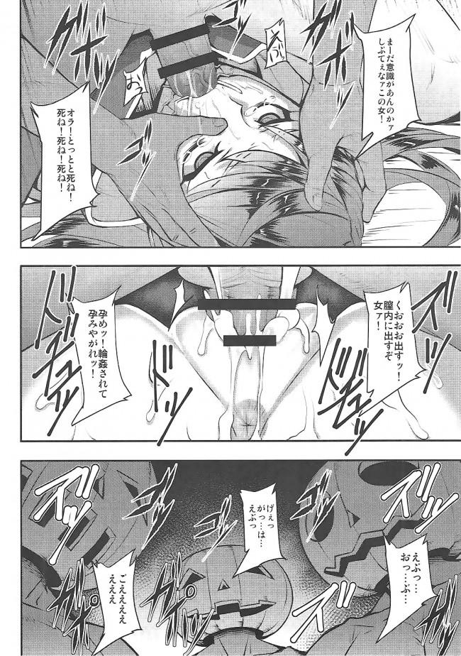 パンプキンマスクの男たちに犯されまくるベアトリクスw【グラブル エロ漫画・エロ同人】 (15)