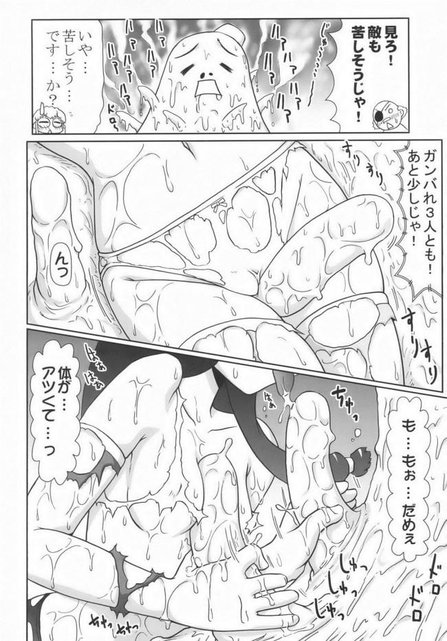 【エロ漫画・エロ同人誌】小学生戦隊ペタリコンのロリータJS3人が悪の宇宙人の触手を舐めたりおまんこに擦りつけたりで明らかにエッチしてる感じに…w (25)
