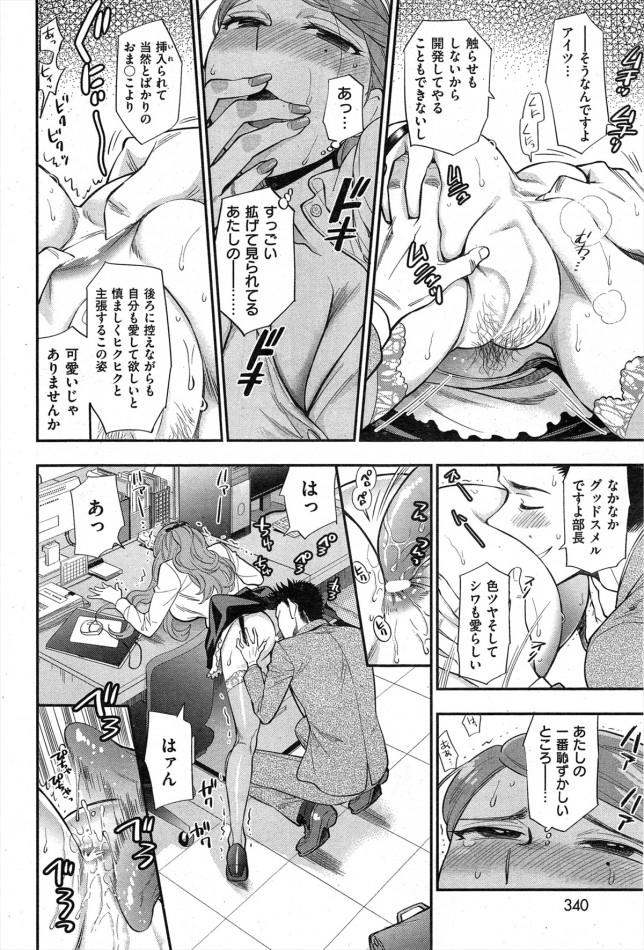 【エロ漫画】彼女の誕生日に早く帰ろうとしたのに女上司の部長が…【無料 エロ同人】(6)