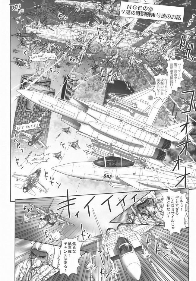 【エロ漫画・エロ同人誌】小学生戦隊ペタリコンのロリータJS3人が悪の宇宙人の触手を舐めたりおまんこに擦りつけたりで明らかにエッチしてる感じに…w (37)