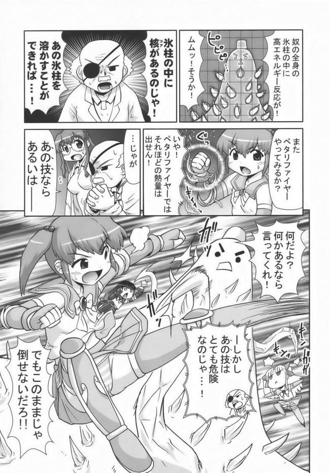 【エロ漫画・エロ同人誌】小学生戦隊ペタリコンのロリータJS3人が悪の宇宙人の触手を舐めたりおまんこに擦りつけたりで明らかにエッチしてる感じに…w (14)
