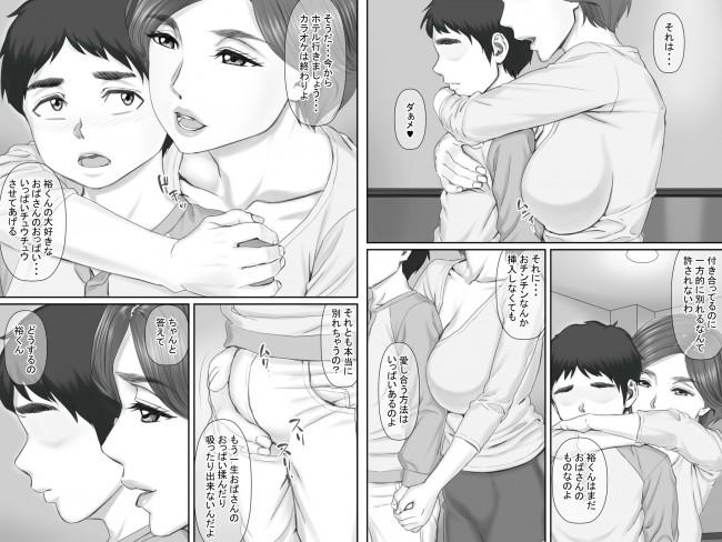 【エロ漫画・エロ同人誌】ショタっ子がママの友達で40歳巨乳人妻と付き合っていてセックスしたいんだけど…wwww (25)