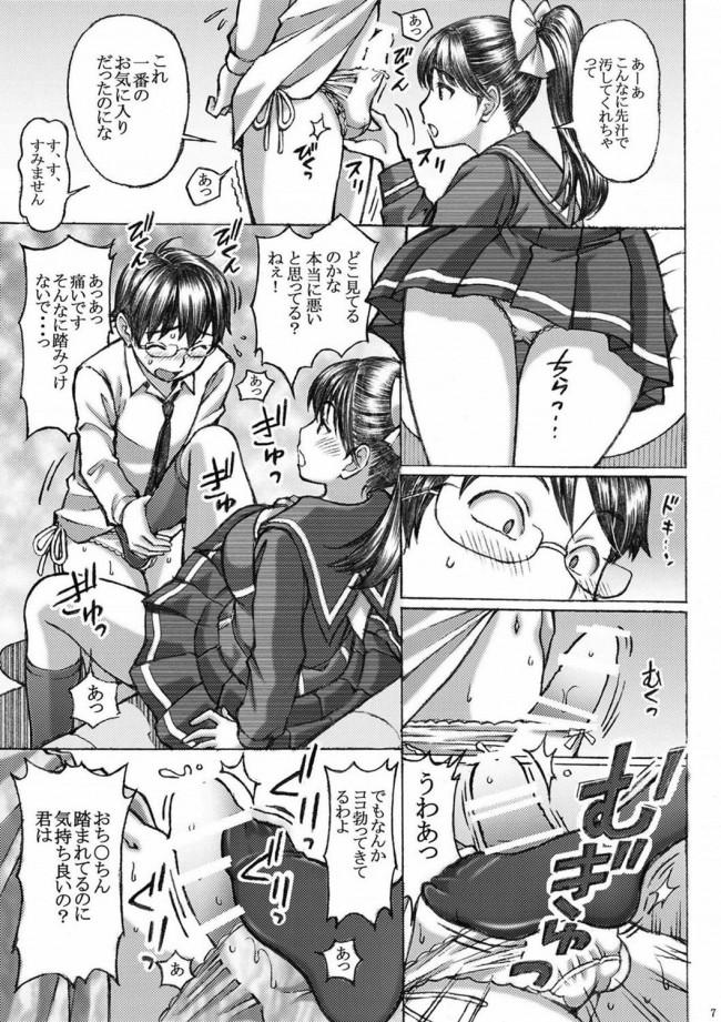 ドSなマナカちゃんがたっぷりと責めてイかせてあげますw【ラブプラス エロ同人誌・エロ漫画】 (7)