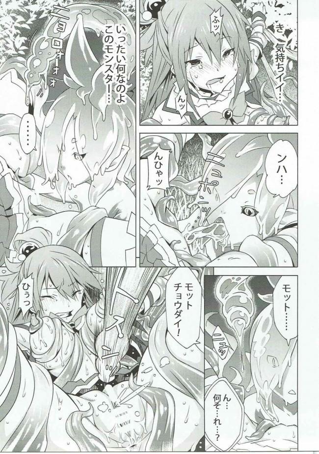 アクアのおしっこを飲む人型の触手に犯されてしまうw【このすば エロ漫画・エロ同人】 (12)