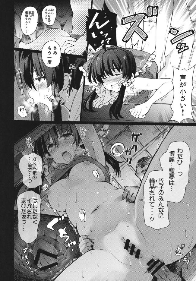 【東方Project エロ同人】『童貞奉納の儀』でロリカワ少女の博麗霊夢が【無料 エロ漫画】(41)