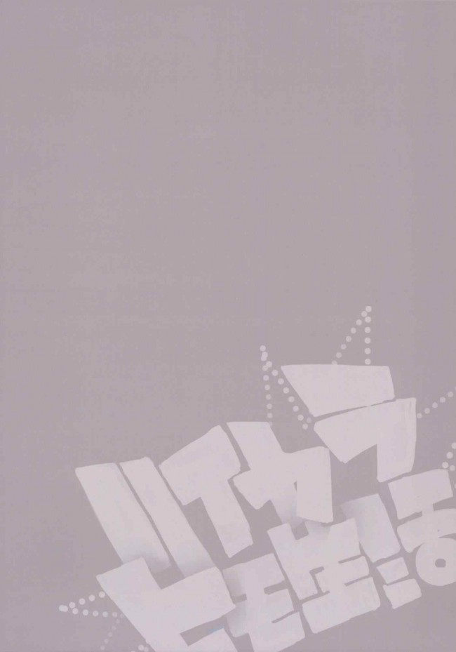 【エロ同人誌 スプラトゥーン】ダウニーがお風呂入ってたら蛇口からイカちゃんが現れてセックスする展開に…!!【無料 エロ漫画】 (40)
