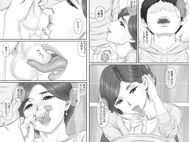 【エロ漫画・エロ同人誌】ショタっ子がママの友達で40歳巨乳人妻と付き合っていてセックスしたいんだけど…wwww (18)