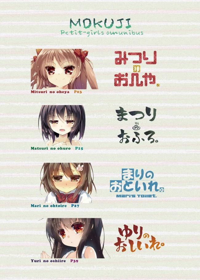 【エロ漫画】4人の可愛い幼子とたっぷりフルカラーでハメまくるw【無料 エロ同人誌】 (2)