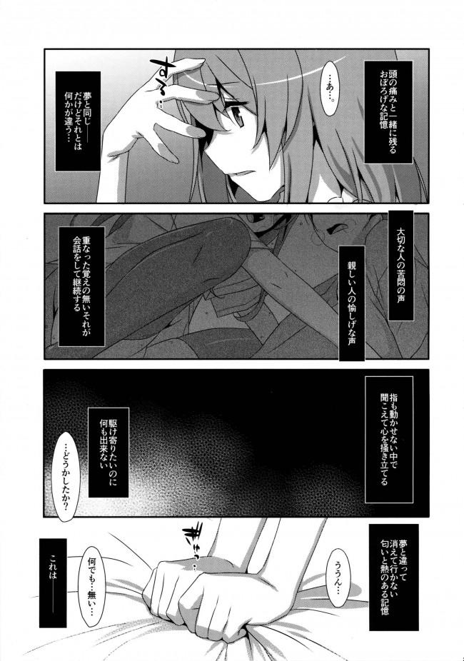 【エロ漫画】好きすぎる兄の誕生日に眠ってる彼女の隣でハメてしまうw【無料 エロ同人誌】 (28)