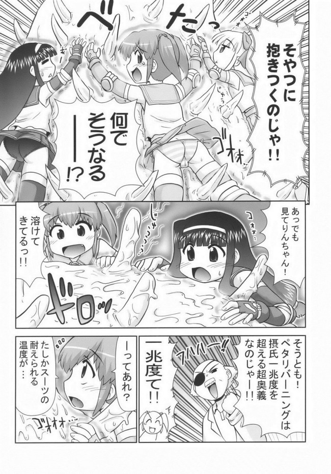 【エロ漫画・エロ同人誌】小学生戦隊ペタリコンのロリータJS3人が悪の宇宙人の触手を舐めたりおまんこに擦りつけたりで明らかにエッチしてる感じに…w (16)