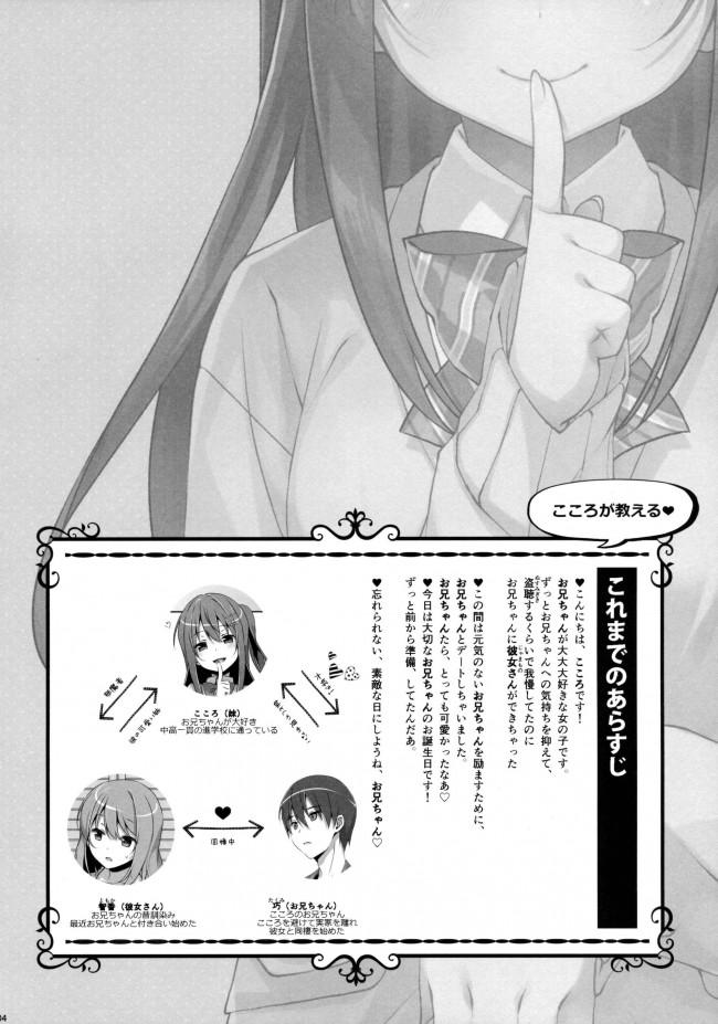 【エロ漫画】好きすぎる兄の誕生日に眠ってる彼女の隣でハメてしまうw【無料 エロ同人誌】 (3)