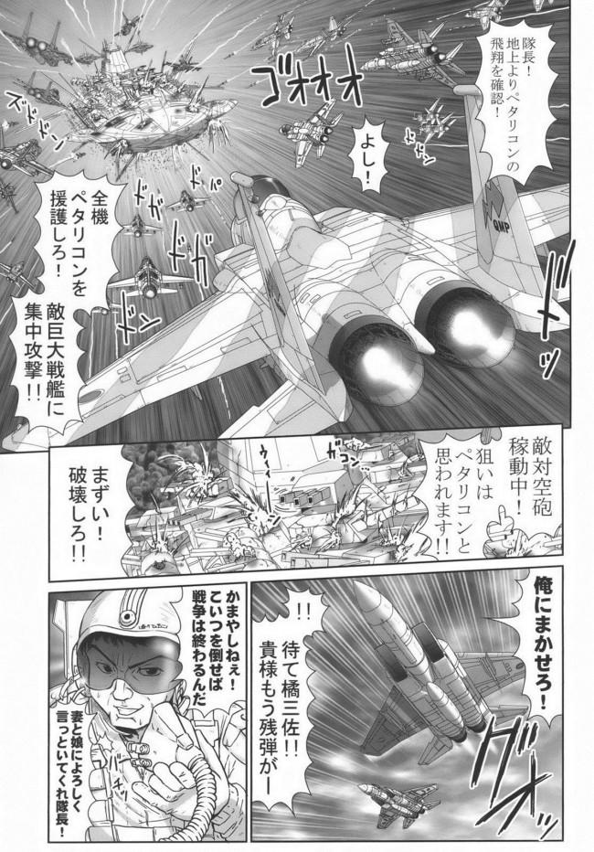 【エロ漫画・エロ同人誌】小学生戦隊ペタリコンのロリータJS3人が悪の宇宙人の触手を舐めたりおまんこに擦りつけたりで明らかにエッチしてる感じに…w (38)