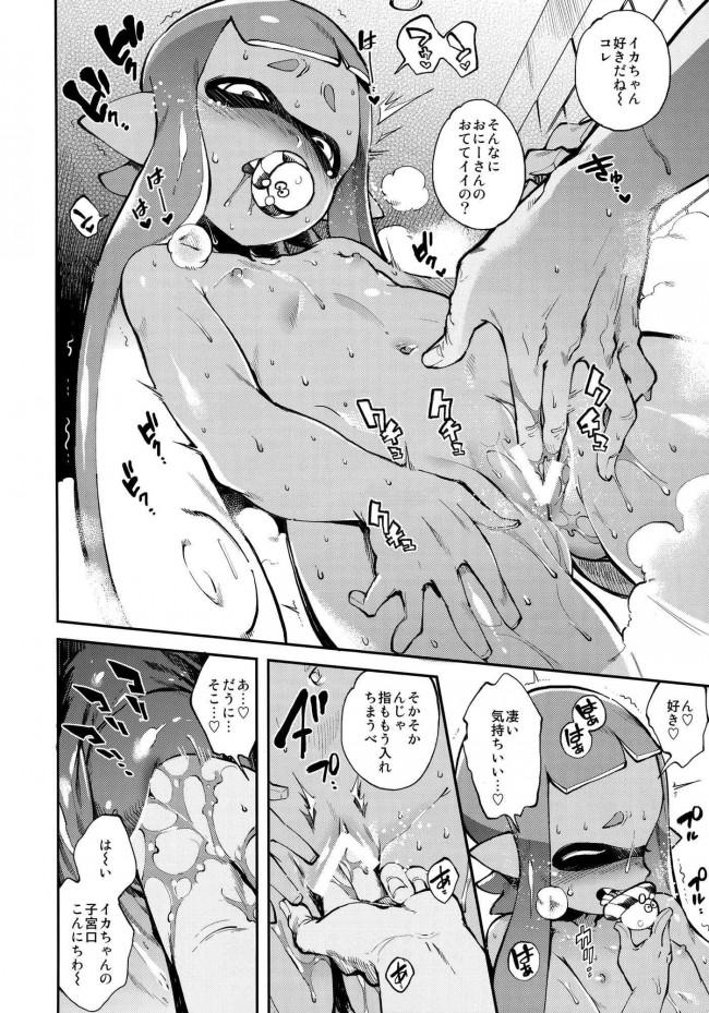 【エロ同人誌 スプラトゥーン】ダウニーがお風呂入ってたら蛇口からイカちゃんが現れてセックスする展開に…!!【無料 エロ漫画】 (7)