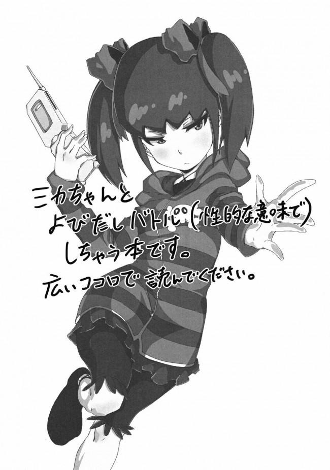 【エロ同人誌 ダンボール戦機】郷田さんと思い込んでそのままおっさんとセックスするw【無料 エロ漫画】 (3)