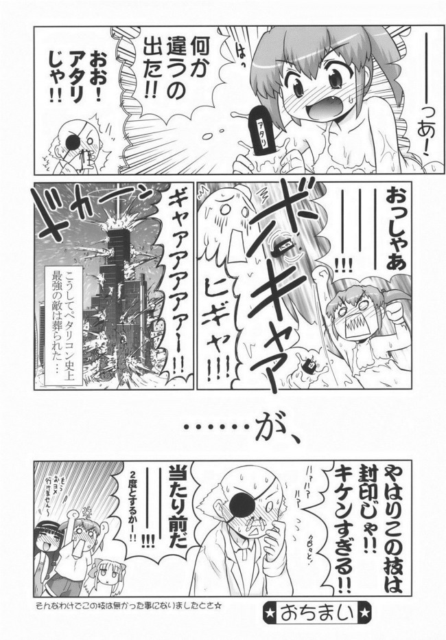【エロ漫画・エロ同人誌】小学生戦隊ペタリコンのロリータJS3人が悪の宇宙人の触手を舐めたりおまんこに擦りつけたりで明らかにエッチしてる感じに…w (27)
