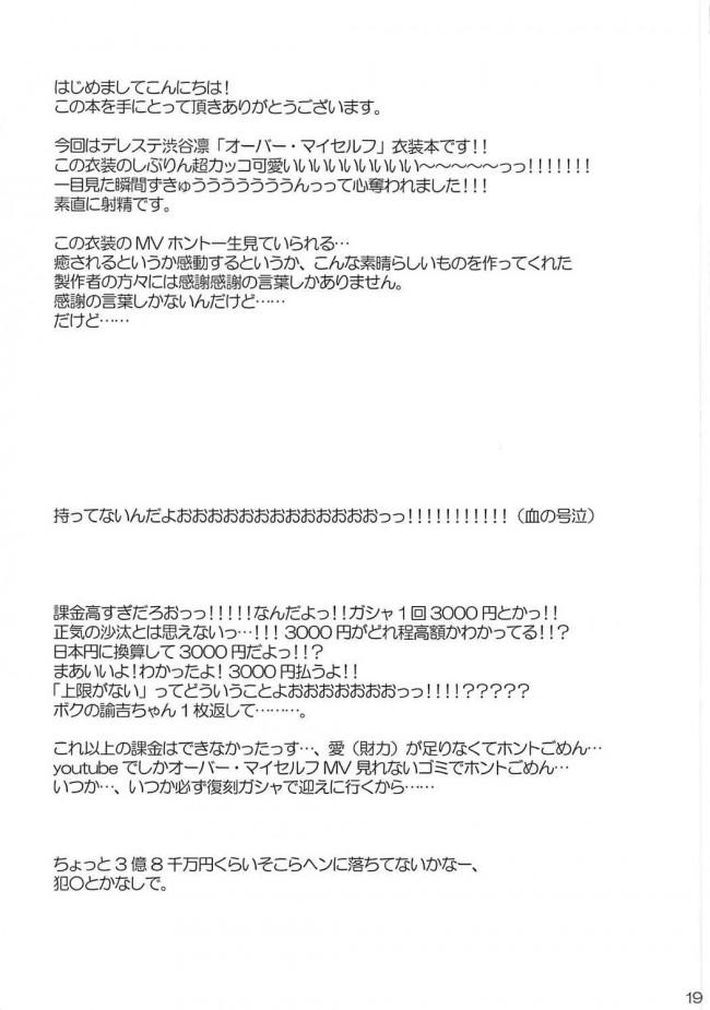 勘違いセックスのままスタッフたちとハメまくる渋谷凛wwwww【モバマス エロ漫画・エロ同人】 (19)