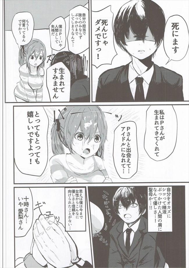 【モバマス エロ同人】十時愛梨の人気のおかげで最近仕事が溜まり【無料 エロ漫画】(5)
