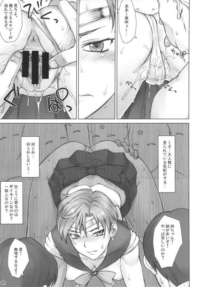 壁に挟まって動けない美少女には・・・!?【セーラームーン エロ漫画・エロ同人】 (8)